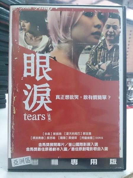挖寶二手片-Y115-076-正版DVD-華語【眼淚/目屎】-蔡振南 鄭宜農 房思瑜(直購價)