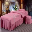 快速出貨 美容床罩四件套高檔簡約美容院按摩理推拿美容床罩單件 YJT