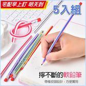 [7-11限今日299免運]神奇軟鉛筆 隨意彎曲筆 折不斷 文具 學習用品 五入組✿mina百貨✿【IGK006】