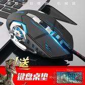 牧馬人電腦滑鼠游戲有線機械發光無聲靜音競usb臺式英雄聯盟cf