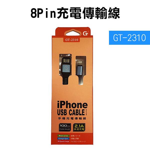 【妃凡】Glitter 宇堂 8Pin充電傳輸線 GT-2310 充電線 傳輸線 不纏繞 不打結 (G)