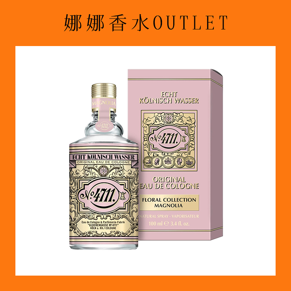 4711 花卉系列 Floral Cologne Magnolia 沐蘭花 古龍水 100ml【娜娜OUTLET】花卉收藏系 女香