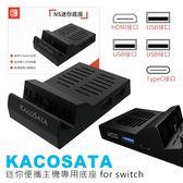[哈GAME族]免運費 可刷卡●高清畫質輸出●KACOSATA Switch NS 迷你底座 便攜底座 切換座 HDMI 轉換器
