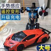 感應變形遙控車金剛機器人充電動賽車無線遙控汽車兒童玩具車男孩·樂享生活館liv