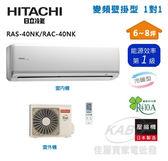 【佳麗寶】-留言享加碼折扣(含標準安裝)日立6-8坪變頻分離式冷暖氣RAS-40NK/RAC-40NK