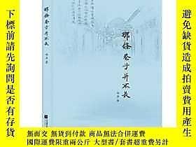 簡體書-十日到貨 R3Y@那條巷子並不長專著 楊芳著 na tiao xiang zi bing bu zhang 楊芳