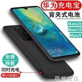 超薄華為mate20背夾充電寶mate9/10電池無線20x移動電源手機殼Pro 雙12全館免運