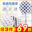 (2入)北歐風時尚布藝圓形電風扇防塵罩 風扇罩 保謢套(款式隨機)【AE04231-2】大創意生活百貨