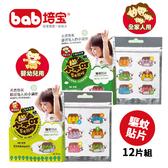 培寶小不叮驅蚊貼片12枚-小黑蚊-嬰兒/全家 防蚊貼片