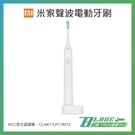 【刀鋒】米家聲波電動牙刷 小米電動牙刷 智能牙刷 防水 APP控制 小米原廠正品 保固一年