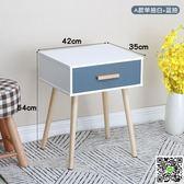 床頭櫃 北歐實木臥室床頭柜簡約現代儲物收納柜日式小戶型邊角柜宜家 igo阿薩布魯