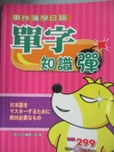 【書寶二手書T4/語言學習_XET】事件簿學日語:單字知識彈_上澤社日文