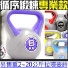 KettleBell運動6KG壺鈴(13.2磅)6公斤壺鈴拉環啞鈴搖擺鈴舉重量訓練重力健身器材另售單槓心健身手套