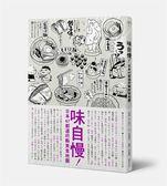 (二手書)味自慢!日本47都道府縣美食地圖
