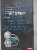 【書寶二手書T5/一般小說_NIZ】銀河便車指南_道格拉斯‧亞當斯, 丁世佳