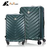 行李箱 旅行箱 AoXuan 20+28吋 PC霧面抗撞耐刮Day系列