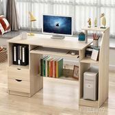 電腦桌台式家用省空間臥室桌子學生書桌簡易寫字  創想數位igo