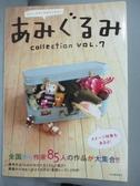 【書寶二手書T2/美工_NFT】毛線玩偶大集合 VOL.7_日文
