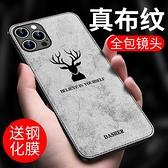 蘋果12布紋手機殼iPhone12promax保護套超薄12Pro磨砂全包防摔男12mini新款潮全包攝像頭潮牌高檔 歐歐
