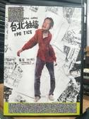 挖寶二手片-T02-172-正版DVD-華語【台北抽搐 】-黃大旺(直購價)