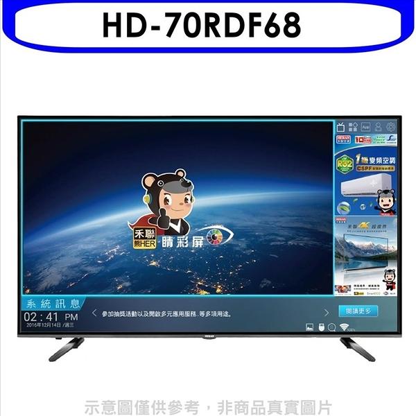 《結帳打95折》禾聯【HD-70RDF68】70吋4K連網聲控電視