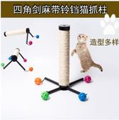 貓抓板大號瓦楞紙耐磨耐抓貓沙發貓磨爪器劍麻板多款逗貓玩具   IGO