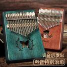 卡林巴琴拇指琴17音卡靈巴琴初學者入門樂器卡琳巴kalimba手指琴  卡卡西