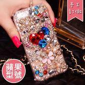 蘋果 iPhone XS Max XR iPhoneX i8 Plus i7 I6S 寶石愛心 水鑽殼 手機殼 訂做殼 客製 保護殼