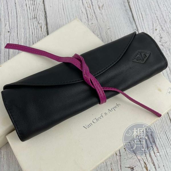 BRAND楓月 Van Cleef & Arpels VCA 梵克雅寶 收納袋 黑紫拚色 拉鍊 小羊皮 皮質 光滑皮
