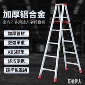 加厚鋁合金人字梯子家用折疊梯爬樓梯工程梯伸縮兩2米鋁合金梯子 aj8384『紅袖伊人』