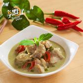 泰式椰香綠咖哩雞 250g/包