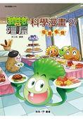 植物大戰殭屍:科學漫畫 27美食探索