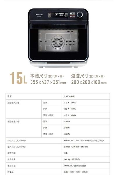 Panasonic國際牌NU-SC110 蒸氣烘烤爐15L