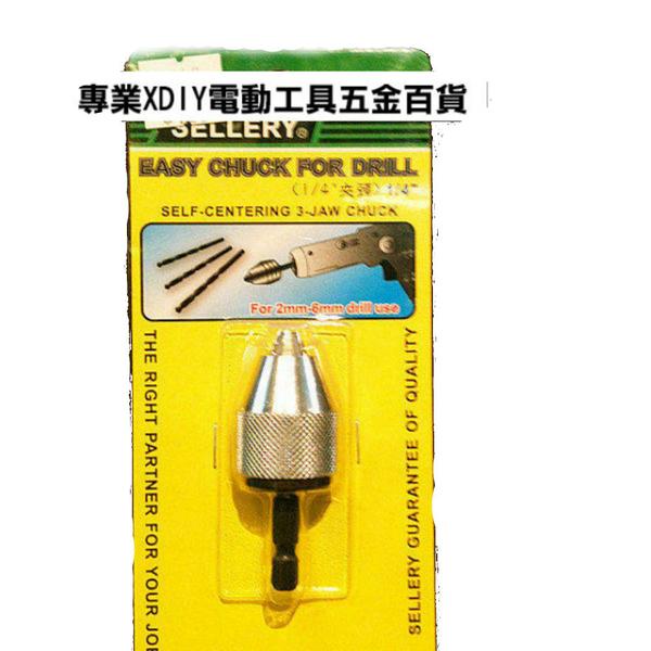 """【台北益昌】六角起子頭 轉換 1/4"""" Sellery 11-243 夾頭 變換 台灣製造 電鑽 起子機"""