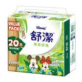 舒潔迪士尼棉柔舒適抽取式衛生紙110抽*20包【愛買】