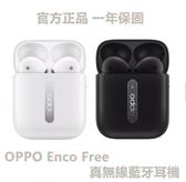 OPPO Enco Free真無線藍牙耳機 官方正品 保固一年