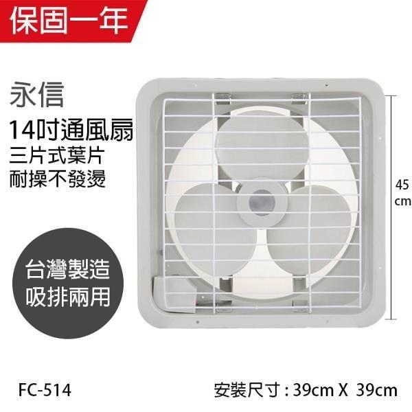 【南紡購物中心】【永信牌】MIT 台灣製造14吋風量大吸排風扇 FC-514