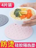 家用餐墊隔熱墊廚房耐熱鍋墊圓形菜盤墊碗墊子防燙加厚桌杯墊矽膠 探索先鋒