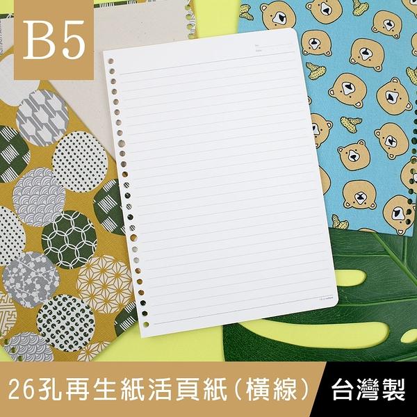 【網路/直營門市限定】珠友 SC-72005 B5/18K 26孔再生紙活頁紙(橫線)/筆記內頁/20張
