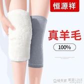 恒源祥冬季羊毛護膝蓋保暖老寒腿男女士中老年漆關節加厚護腿防寒 極有家