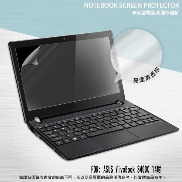 ◇亮面螢幕保護貼 ASUS 華碩 VivoBook S400C 14吋 筆記型電腦螢幕保護貼 筆電 軟性 亮貼 亮面貼 保護膜