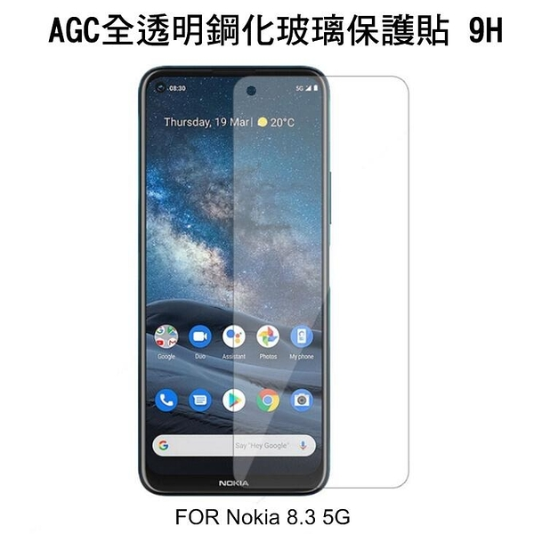 ~愛思摩比~AGC Nokia 8.3 5G 鋼化玻璃保護貼 全透明縮版 全膠貼合 真空電鍍 2.5D