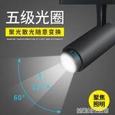 射燈led軌道燈調焦變焦服裝店射燈導軌燈背景牆cob聚光燈20W30W