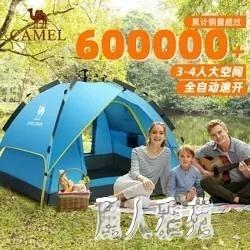 帳篷戶外用品野營加厚3-4人全自動速開野餐防雨野外露營裝備『麗人雅苑』