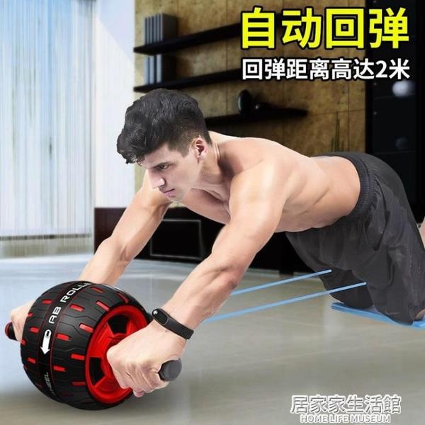 健腹輪男士減脂健身器材家用練腹肌自動回彈滾輪鍛煉身體卷腹滾輪 居家家生活館