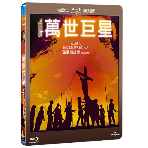 萬世巨星電影版BD Jesus Christ Superstar