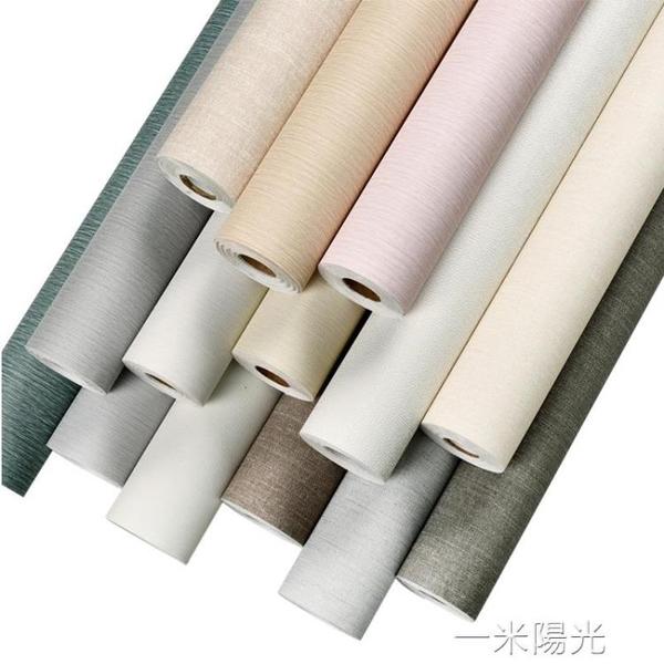 環保家用加厚無味純白色草編牆紙自貼臥室客廳背景牆簡約現代壁紙  一米陽光