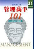 (二手書)管理高手101