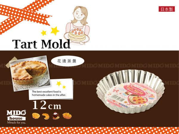 日本製 不鏽鋼花邊烤盤/派盤 NO.72《Mstore》