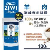 【SofyDOG】ZiwiPeak巔峰 98%鮮肉貓糧-羊肉(100g) 生食 貓飼料 全貓 幼貓 成貓